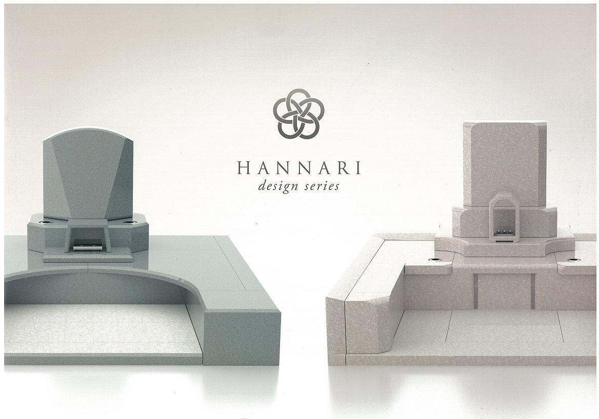 新登場の洋墓デザイン墓石!!『HANNARI』